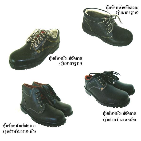 รองเท้าเซฟตี้ 006749