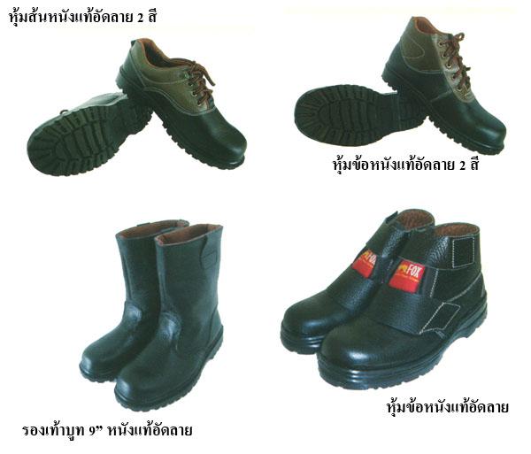 รองเท้าเซฟตี้ 006750