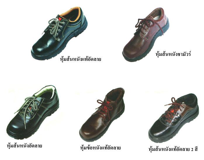 รองเท้าเซฟตี้รุ่นแฟชั่น 006753