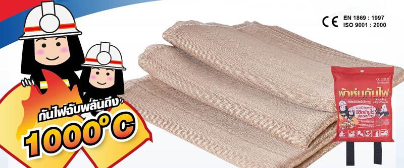 ผ้าห่มกันไฟ 008262
