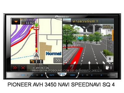 PIONEER avh-x4550 NAVI สุดยอดความคุ้มค่าในราคาสุดประหยัดใช้งานฟังก์ชั่น GPS SPEEDNAVI