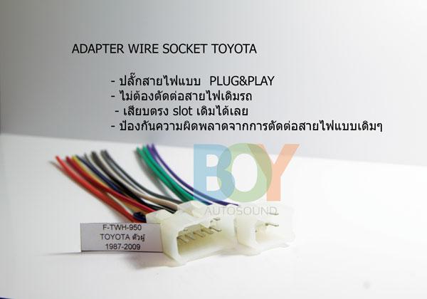 ADAPTER WIRE SOCKET for TOYOTA ปลั๊กชุดแบบไม่ต้องตัดต่อสายไฟเดิมรถ เป็นงานแบบ PlugPlay