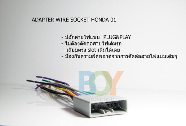 ADAPTER WIRE SOCKET for HONDA CIVIC ปลั๊กชุดแบบไม่ต้องตัดต่อสายไฟเดิมรถ เป็นงานแบบ PlugPlay