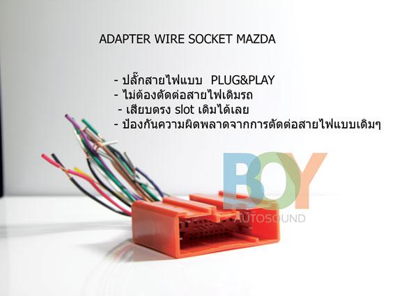 ADAPTER WIRE SOCKET for MAZDA ปลั๊กชุดแบบไม่ต้องตัดต่อสายไฟเดิมรถ เป็นงานแบบ PlugPlay