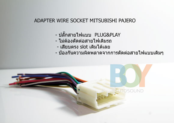 ADAPTER WIRE SOCKET for MITSUBISHI PAJERO SPORT ปลั๊กชุดแบบไม่ต้องตัดต่อสายไฟเดิมรถ เป็นงานแบบ PlugP