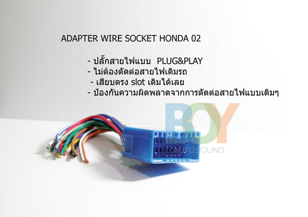 ADAPTER WIRE SOCKET for HONDA โฉมเก่า ปลั๊กชุดแบบไม่ต้องตัดต่อสายไฟเดิมรถ เป็นงานแบบ PlugPlay