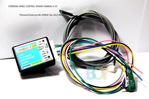 iPOWER HONDA CANBUS1.4 V2  STREEING WHEEL CONTROL ชุดควบคุมคอนโทรลพวงมาลัย