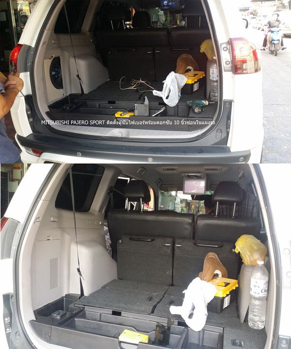 Mitsubishi pajero sport ติดตั้งตู้ซับไฟเบอร์ 10 นิ้ว ซ่อนในแผงพร้อมดอกซับ performance งานเนียนคุ้ม