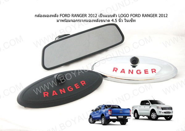 กล้องมองหลังLOGO FORD RANGER ปี2012 พร้อมจอกระจกมองหลังขนาด 4.5 นิ้ว สำหรับรถ FORD RANGER ปี2012