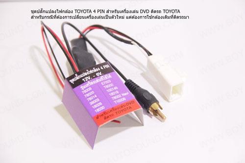 ชุดปลั๊กแปลงไฟกล้อง 4 PIN สำหรับรถ TOYOTA ที่เปลี่ยนเครื่องเล่นวิทยุเป็นเครื่องใหม่ แต่ใช้กล้องเดิม