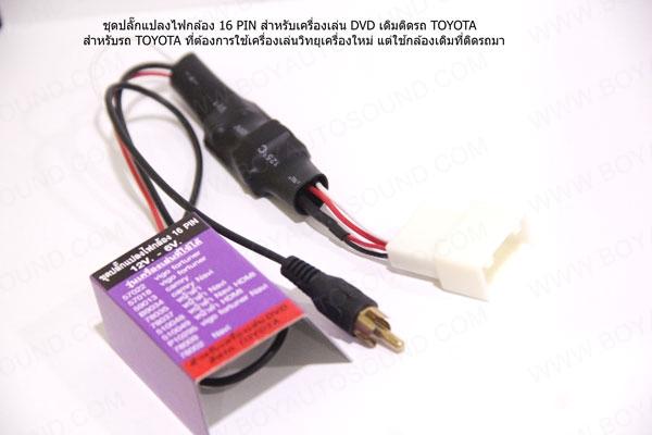 ชุดปลั๊กแปลงไฟกล้อง 16 PIN สำหรับรถ TOYOTA ที่เปลี่ยนเครื่องเล่นวิทยุเป็นเครื่องใหม่ แต่ใช้กล้องเดิม