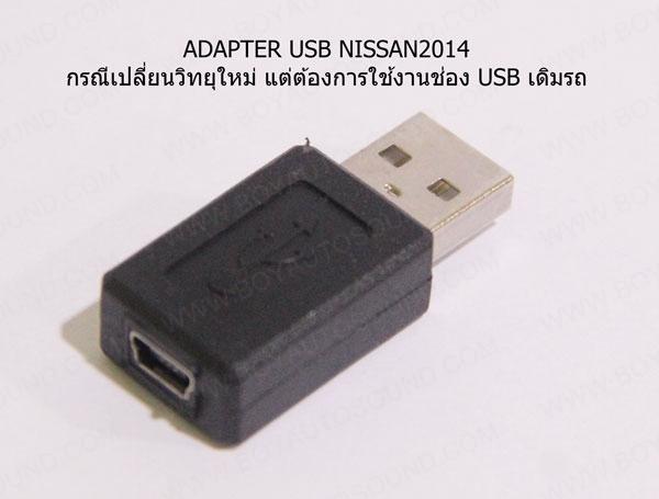 หัวแปลง USB NISSAN2014 สำหรับรถที่เปลี่ยนเครื่องเล่นใหม่ แต่ต้องการใช้งาน ช้่อง USB เดิมที่ติดรถมา