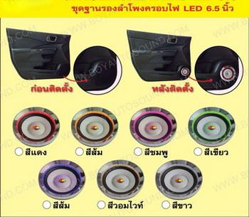 ชุดฐานรองลำโพงครอบไฟ LED 6.5 นิ้ว ใช้เป็นฐานรองลำโพงและเพิ่มความสวยงามด้วยแสงไฟ LED มีให้เลือกหลายสี