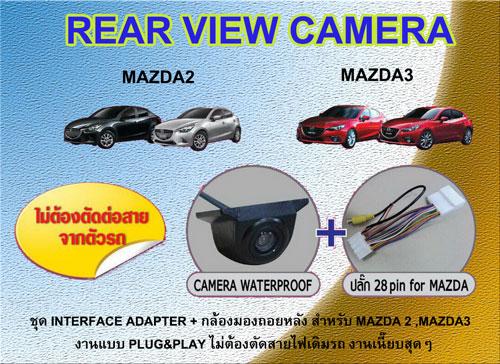 MAZDA2,MAZDA3 โฉม 2015 รุ่นที่มีจอในตัว สามารถเพิ่มเติมอุุปกรณ์กล้องมองถอยหลังได้ โดยไม่ต้องตัดต่อ
