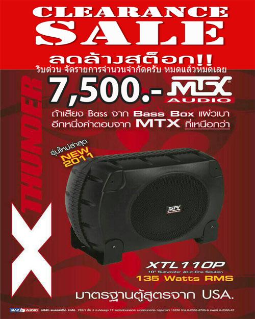 MTX XTL110P Universal 10นิ้ว Powered Subwoofer เบสบ็อกซ์ มีแอมป์ในตัว เหมาะกับรถทุกรุ่น ค่ายดัง ขอ