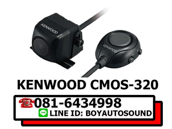 KENWOOD CMOS-320 กล้องมองหลังแบบ3มุมมอง มุมมองธรรมดา มุมมองกว้าง มุมมองเข้ามุม และมุมมองเหนือศีรษะ