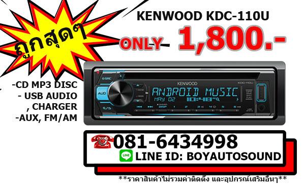 Kenwood KDC-110u เครื่องเล่น CD MP3 USB แบรนด์ญี่ปุ่น คุณภาพดีเยี่ยม ช่อง USBชาร์จไฟได้ด้วยนะครับ