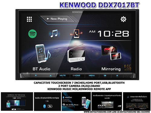 KENWOOD DDX7017BT จอCAPACITIVE คมชัด มีช่องเชื่อมต่อHDMI ใช้งานbluetooth โทรศัพท์ได้ บลูทูธเพลงได้