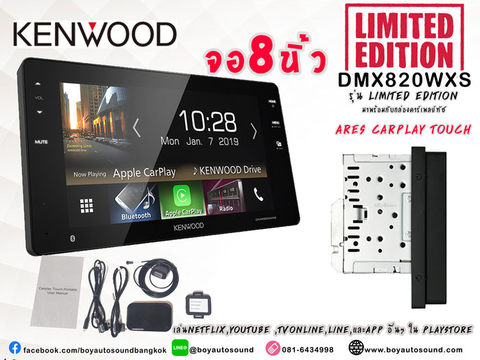 KENWOOD DMX820WXS รุ่นหน้าจอ8นิ้ว รุ่นเต็ด Limited Edition พร้อมกล่อง carplay touch ทำไมต้องเหมือนคน