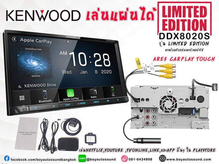 Kenwood DDX8020S รุ่นนี้มีเล่นแผ่นด้วย รุ่นเต็ด Limited Edition มาพร้อมกล่องARES  Carplay Touch