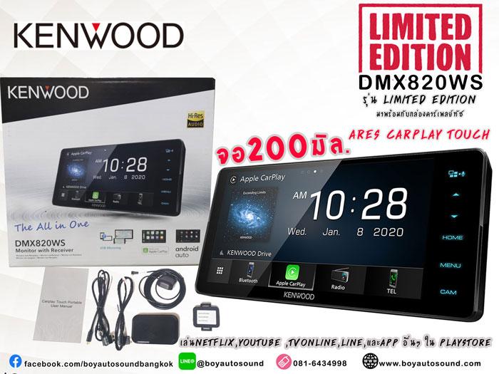 kenwood DMX820WS รุ่นเต็ด limited edition พร้อมกล่อง carplay touch จอ 200 มิล เหมาะสำหรับโตโยต้า นิส