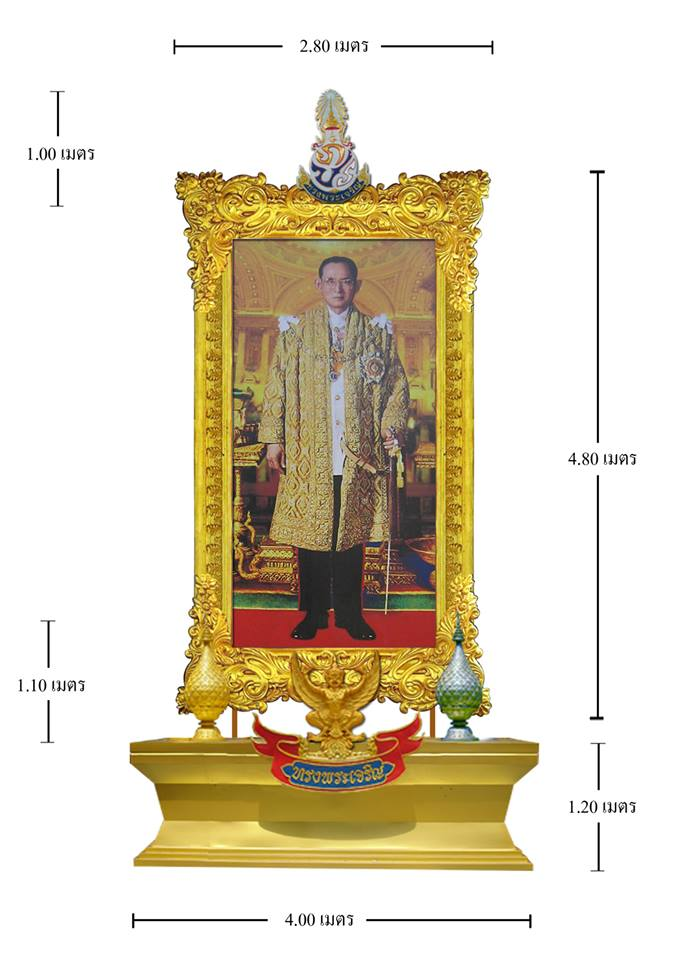 ซุ้มเฉลิมพระเกียรติ แบบ B7 รัชกาลที่10 สมเด็จพระเจ้าอยู่หัวมหาวชิราลงกรณบดินทรเทพยวรางกูรฯ 1