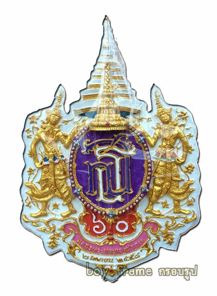 ตราสัญลักษณ์ฯ ฉลอง60พรรษา สมเด็จพระเทพรัตนราชสุดาฯ(ไฟเบอร์กลาส)