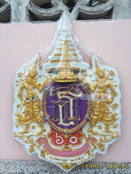ตราสัญลักษณ์ฯ ฉลอง60พรรษา สมเด็จพระเทพรัตนราชสุดาฯ(ไฟเบอร์กลาส) 1