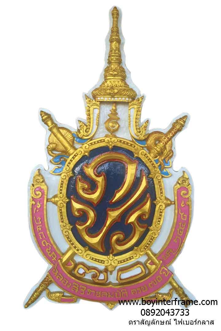 ตราสัญลักษณ์ ภปร.ไฟเบอร์กลาส งานฉลองสิริราชสมบัติ ครบ 70 ปี