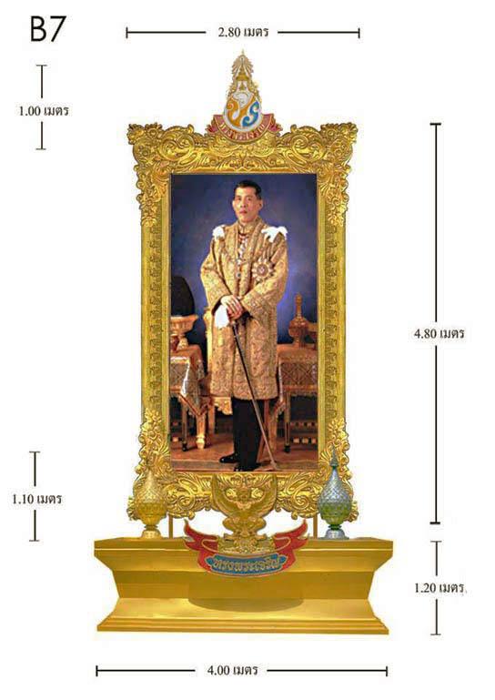 ซุ้มเฉลิมพระเกียรติ แบบ B7 รัชกาลที่10 สมเด็จพระเจ้าอยู่หัวมหาวชิราลงกรณบดินทรเทพยวรางกูรฯ