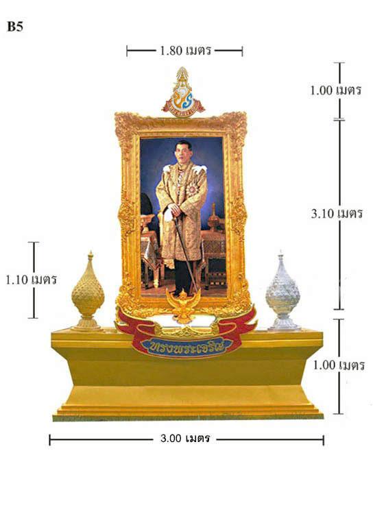 ซุ้มเฉลิมพระเกียรติ แบบ B5องค์สมเด็จพระเจ้าอยู่หัวมหาวชิราลงกรณบดินทรเทพยวรางกูรฯ