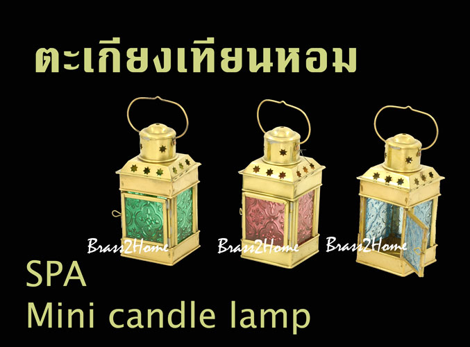 ชุดตะเกียงเทียนหอม สปา (SPA - 3 of mini candle lamp)