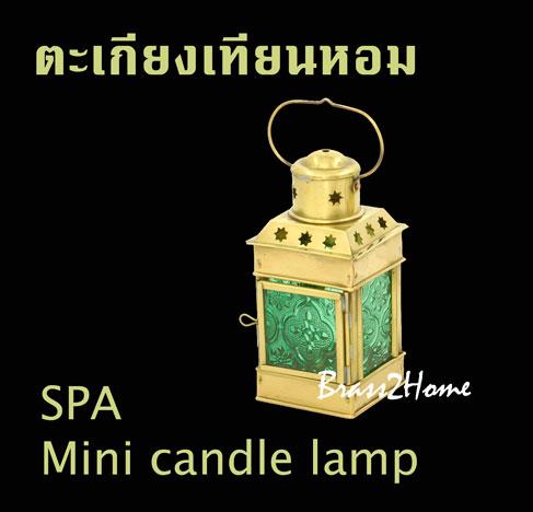 ตะเกียงเทียนหอม สปา สีเขียว (SPA - mini candle lamp - green)