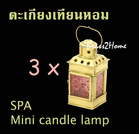ชุดตะเกียงเทียนหอม สปา สีแดง (SPA - 3 of mini candle lamp - red)