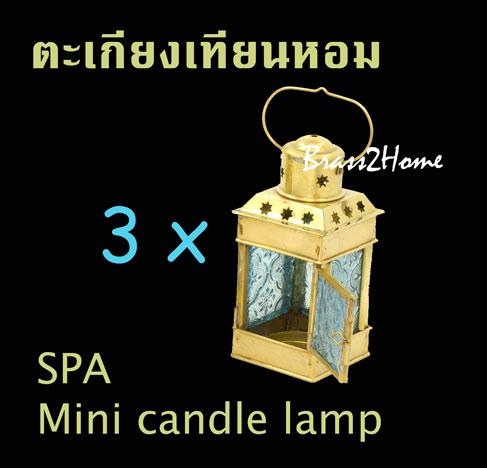 ชุดตะเกียงเทียนหอม สปา สีน้ำเงิน (SPA - 3 of mini candle lamp - blue)