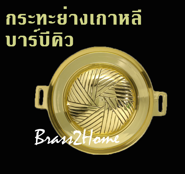 กระทะย่างเกาหลี บาร์บีคิว หมูกะทะ ทำด้วยทองเหลืองแท้ BBQ pan(FREE:ส่งด่วน EXPRESS SHIPPING by KERRY)