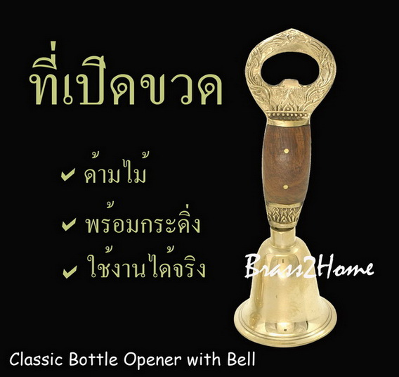 ที่เปิดขวด ด้ามไม้ พร้อมกระดิ่งเนื้อสัมฤทธิ์ (Classic bottle opener with bell)