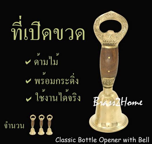 ที่เปิดขวด ด้ามไม้ พร้อมกระดิ่งเนื้อสัมฤทธิ์ 3 อัน (3 of Classic bottle opener with bell)