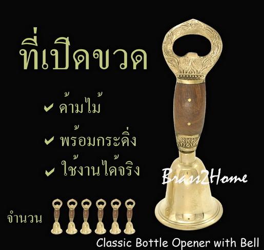 ที่เปิดขวด ด้ามไม้ พร้อมกระดิ่งเนื้อสัมฤทธิ์ 6 อัน (6 of Classic bottle opener with bell)