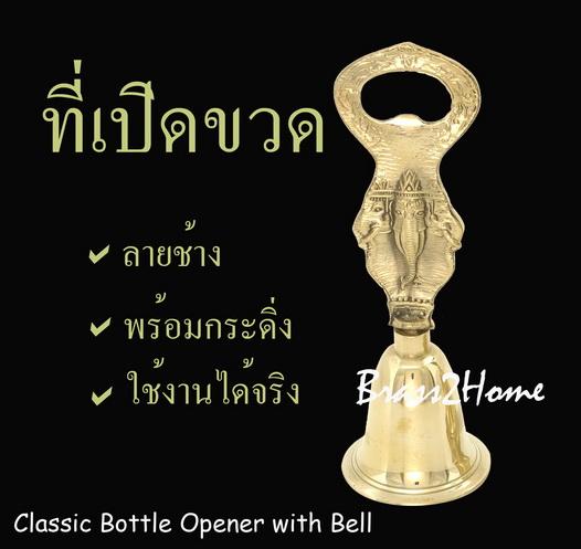 ที่เปิดขวด ลายช้าง พร้อมกระดิ่งเนื้อสัมฤทธิ์ (Classic bottle opener with bell)