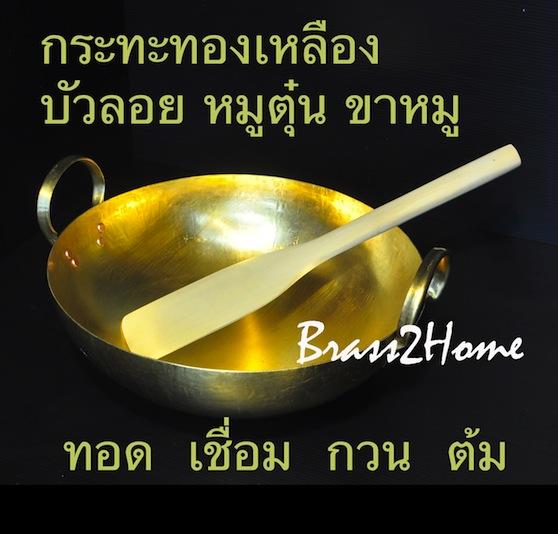 กระทะบัวลอย (หรือ กระทะหมูตุ๋น) กระทะทองเหลือง แถมฟรี ไม้พายทำขนม มูลค่า 120 บาท 1