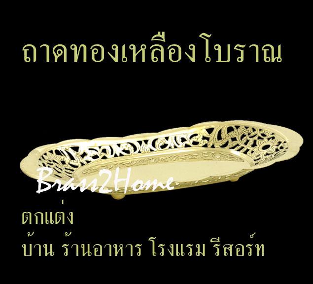 ถาดทองเหลือง โบราณ ฉลุลายไทย