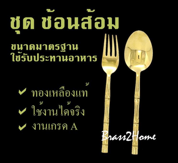 ชุดช้อนส้อม ทองเหลือง ใช้ทานอาหาร (9 คู่)