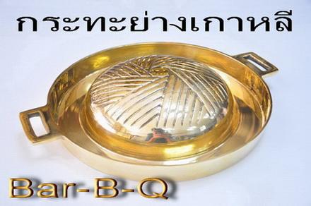 กระทะย่างเกาหลี บาร์บีคิว หมูกะทะ ทำด้วยทองเหลืองแท้ BBQ pan(FREE:ส่งด่วน EXPRESS SHIPPING by KERRY) 1