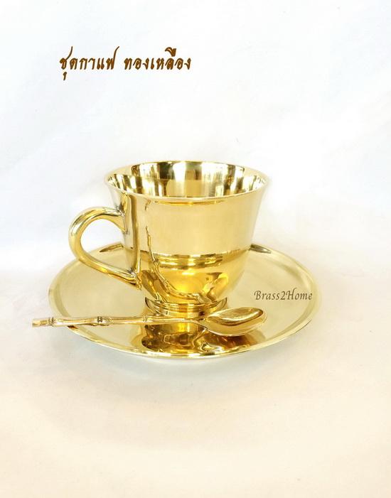 ชุดถ้วยกาแฟ จานรอง และช้อนกาแฟ ทองเหลือง
