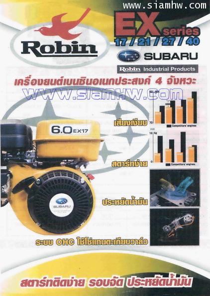 เครื่องยนต์เบนซิน ROBIN SUBARU  EX17  6.0 แรงม้า