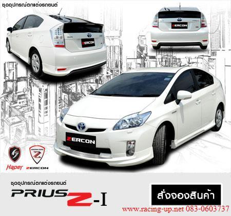 ชุดแต่งรอบคัน Prius ทรง ZERCON  Z-I
