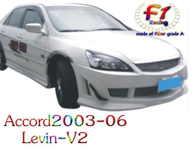 ชุดแต่งรอบคัน ACCORD 03-07 ทรง LEVIN V2