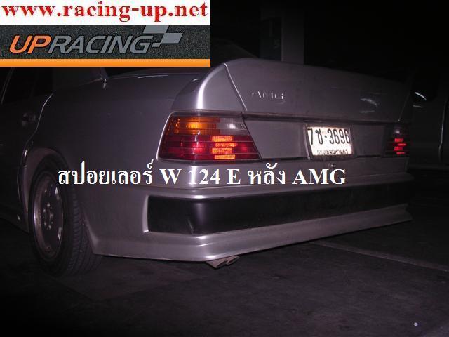 สปอยเลอร์BENZ  W 124 Eหลัง AMG