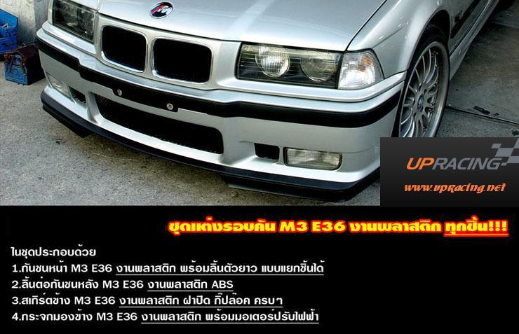 กันชนหน้ารุ่นลิ้นหน้าติด E36 M3-Style (งานนอกPP)